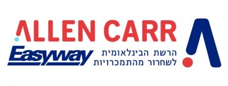 אלן קאר ישראל
