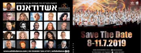 פסטיבל המחול הבינלאומי Ashdodance
